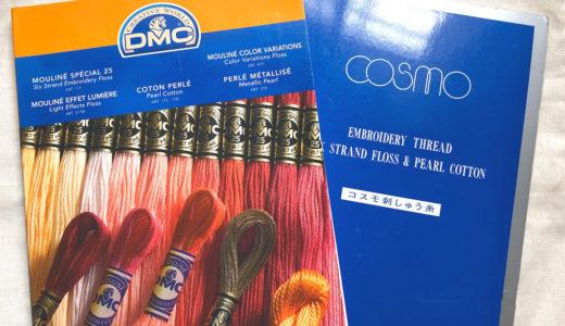 DMC COSMO オリムパス 糸見本帳って必要? どんな人が買えばよい?