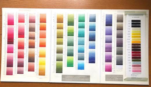 COSMO25番刺繍糸、2020年現行の462色から大幅に増えて500色に!